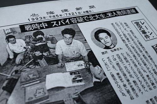 当時の北海道新聞の記事