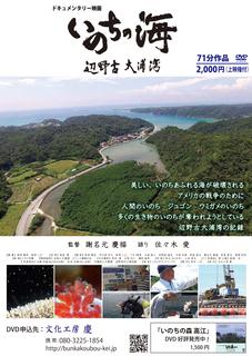 「いのちの海」DVDチラシ.jpg