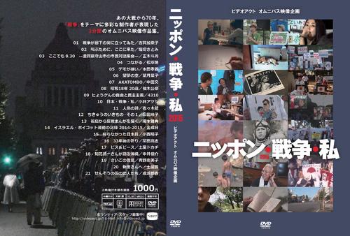 『ニッポン・戦争・私 2015』DVD.jpg