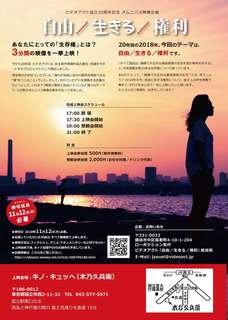 自由/生きる/権利_ura.jpg