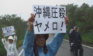 雨に打たれながら抗議する女性(高江).jpg