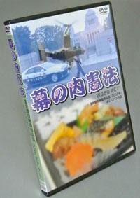 DVD『幕の内憲法』