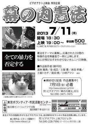 makunouchi-7.11b-300.jpg